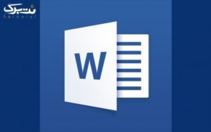 آموزش Adobe Photoshop و Microsoft Word advanced