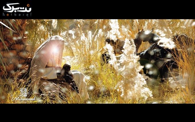 فیلم محمد رسول الله درسینما فردیس کرج