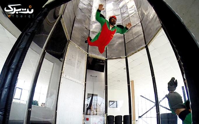 چتربازی و سقوط آزاد در تونل باد صبا