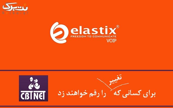 کارگاه آموزشی  (Voip (Elastix