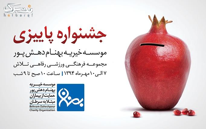 جشنواره پاییزی موسسه خیریه بهنام دهش پور