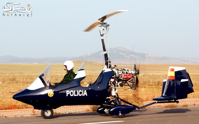 پرواز هیجانی با جایروپلین در فرودگاه سپهر