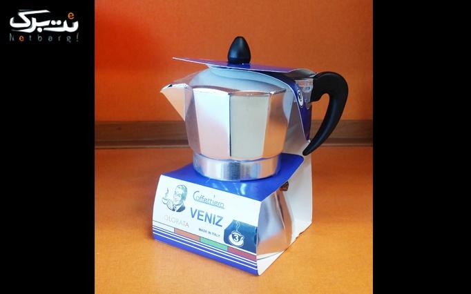 قهوه جوش ایتالیایی از فروشگاه قهوه ونیز