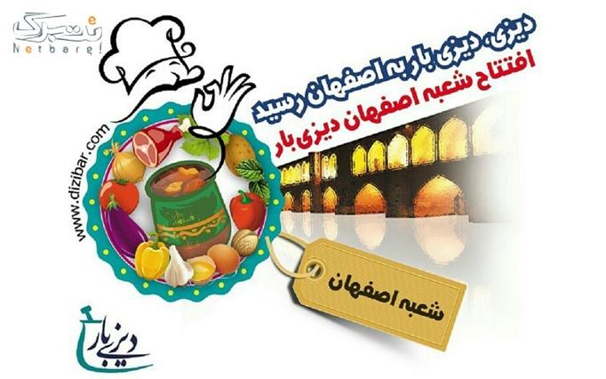 طعم لذیذ دیزی اعیونی در دیزی بار شعبه اصفهان