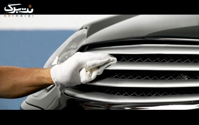 شستشوی کامل خودروی شما در کارواش شایان