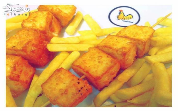 سوخاری متفاوت و فوق خوشمزه در رستوران کابانا