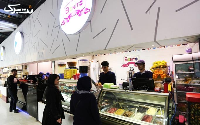 بستنی و آبمیوه های طبیعی بستنی BONITO