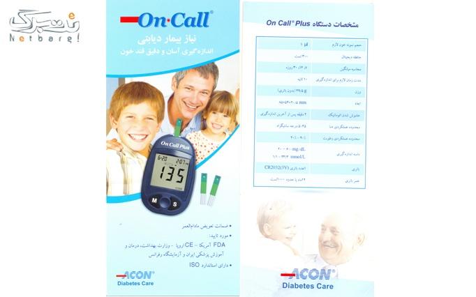 دستگاه تست قند خون ACON از تجهیزات پزشکی موسوی