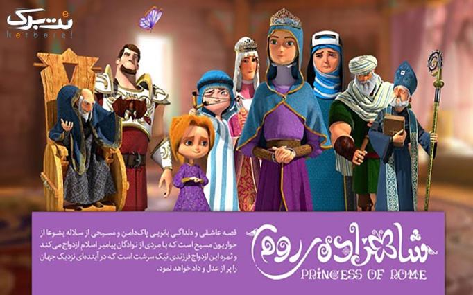 نمایش فیلم سینمایی شاهزاده روم درسینما بهمن