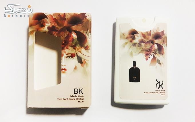 عطرهای جیبی فروشگاه بو با طراحی جدید