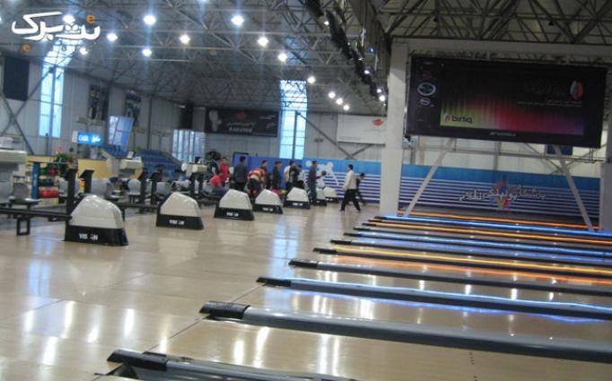 بولینگ مجهز و بزرگ مجموعه ورزشی انقلاب