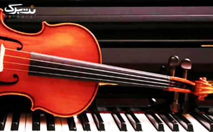 تدریس ساز و آواز و خوشنویسی درهزارترانه