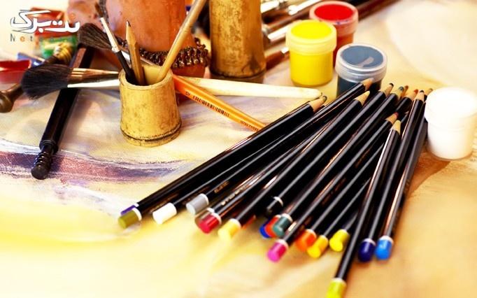 آموزش نقاشی در آموزشگاه خورشید اندیشه