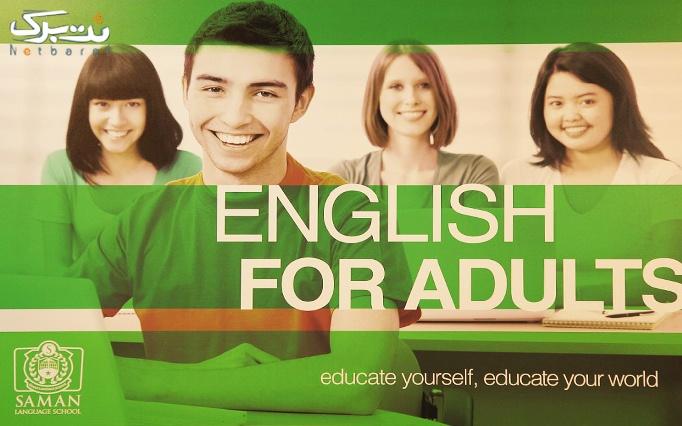 آموزش انگلیسی ویژه کودکان و بزرگسالان در سامان
