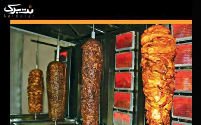 دونر استیک ، بوقلمون و گوشت در پرشین دونر