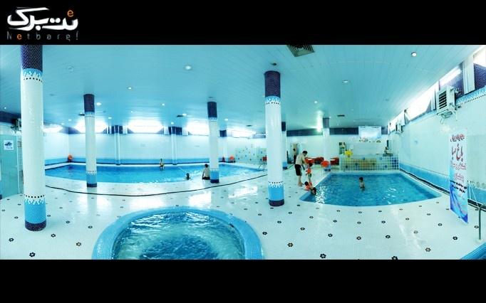 استخر و شنای تفریحی در مجموعه  باغ صبا