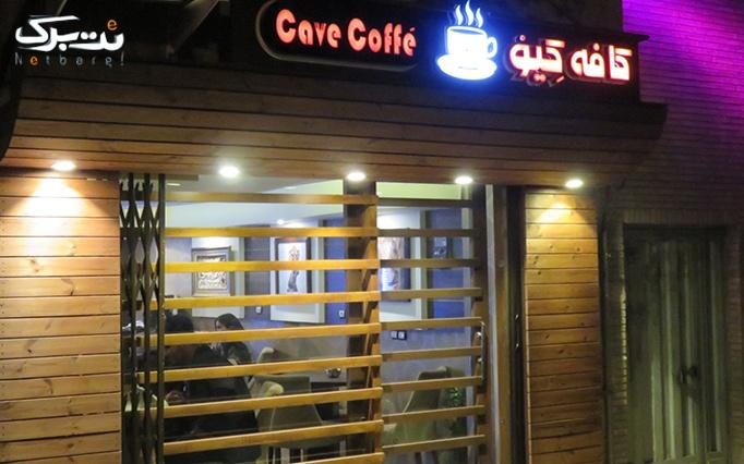 طعم های شگفت انگیز در محیط دنج کافه کیو