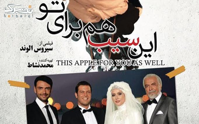 نمایش فیلم سینمایی این سیب هم برای تو درسینما بهمن