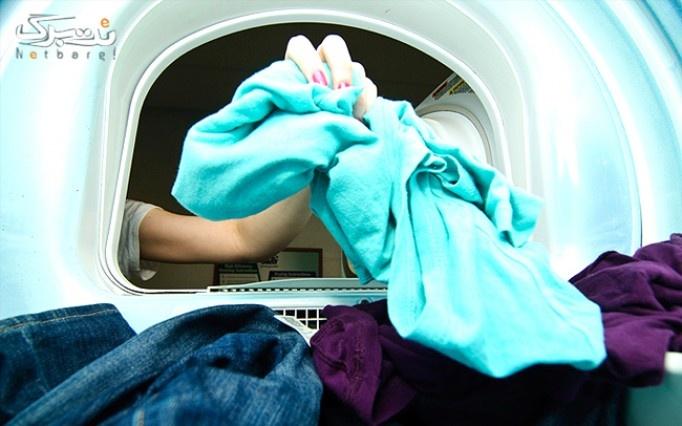خدمات خشکشویی در خشکشویی زنجیره ای باران