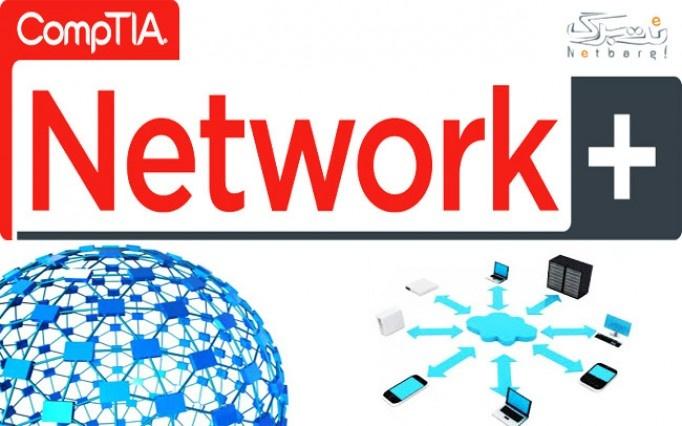 آموزش Network+ در عصر شبکه