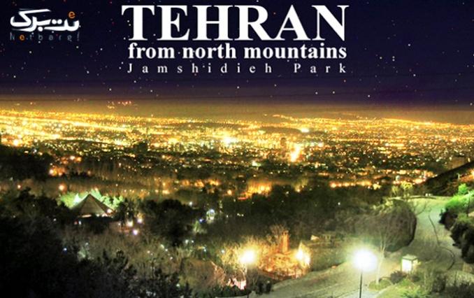 رستوران کردستان در طبیعت زیبای جمشیدیه