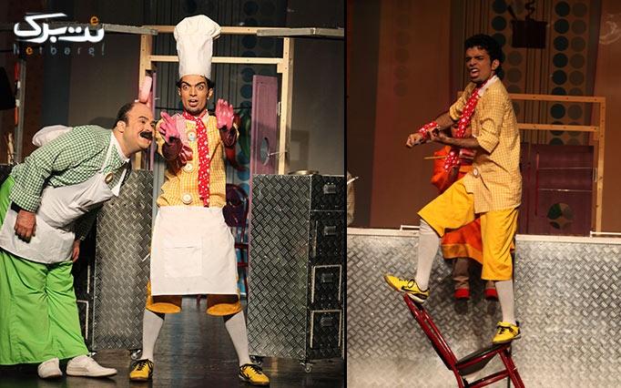 نمایش کمدی آشپزها ویژه کودک و نوجوان
