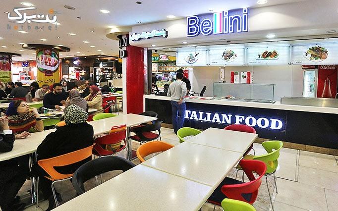 طعم دلچسب غذاهای ایتالیایی در رستوران بلینی