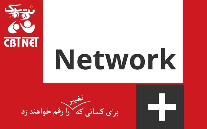 دوره آموزشی +  Network  در cbtnet