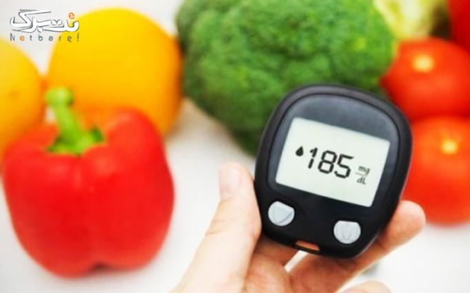 مشاوره تغذیه و رژیم درمانی مجتمع پزشکی نشاط