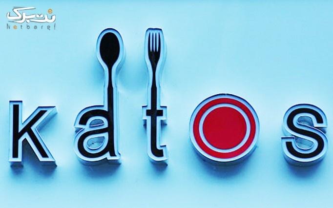 طعم های ماندگار در رستوران کاتوس