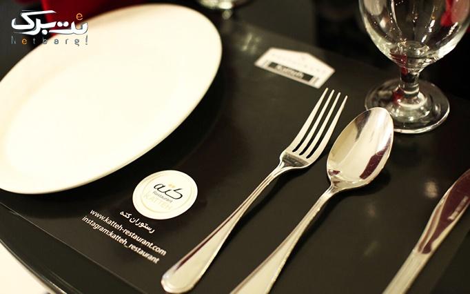 پذیرایی با شکوه افطاری در رستوران مجلل کته