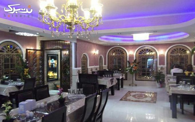 سینی ویژه افطار و منوی شام در رستوران نامی
