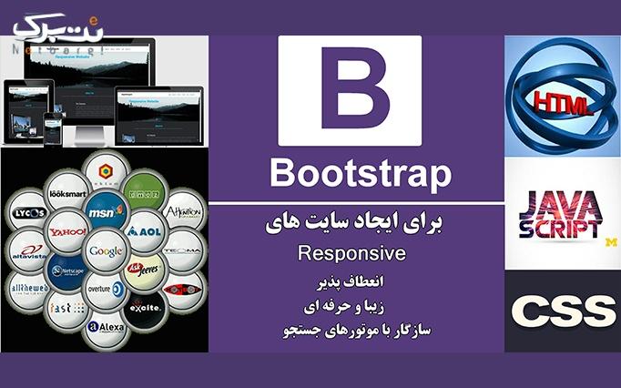 دوره آموزش Bootstrap در جهاد دانشگاهی