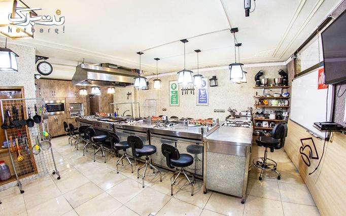 کلاس آشپزی در آموزشگاه پیمانه
