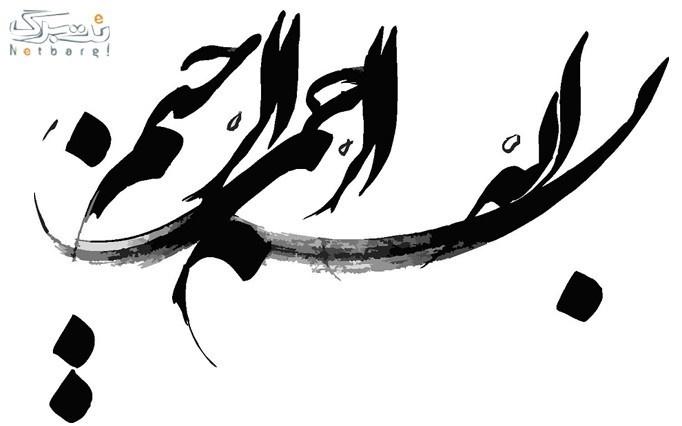 آموزش خوشنویسی فارسی و انگلیسی در باستان