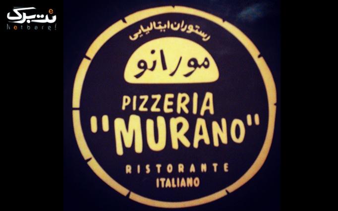 پیتزا و پاستاهای هیجان انگیز در رستوران مورانو