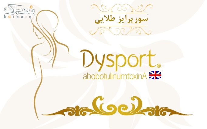 سورپرایز طلایی تزریق بوتاکس دیسپورت اورجینال