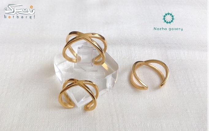 انگشترهای ظريف رنگ ثابت از نوژا گالری