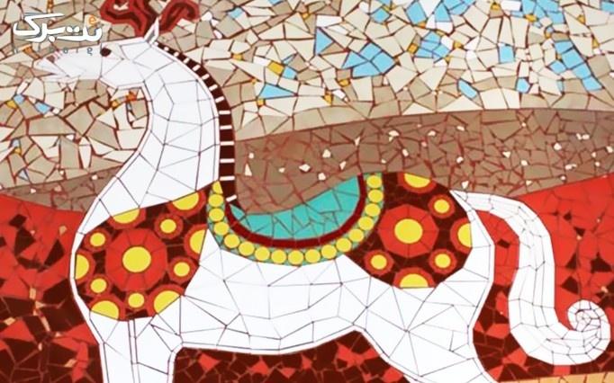 آموزش نقاشی موزائیک درموسسه سپندهنر