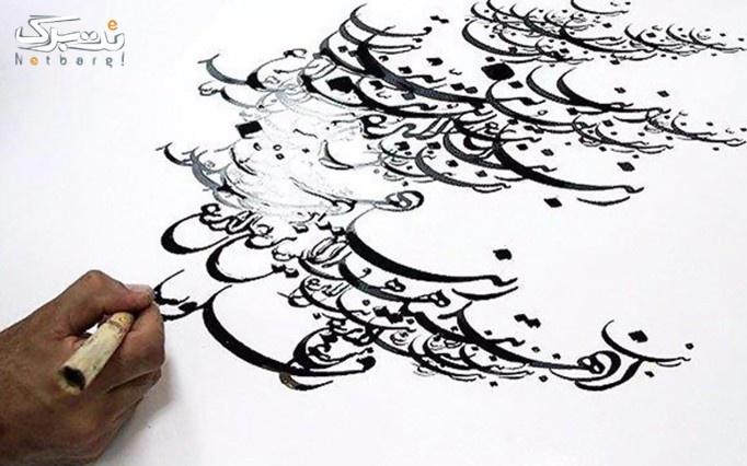 آموزش خوشنویسی خط نستعلیق با قلم نی