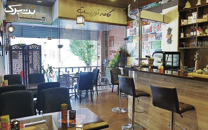 کافه توریست با فضایی هنری و دلنشین
