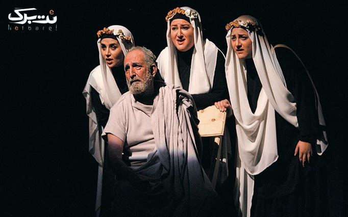 جشنواره طلایی 12 میلیاردی نمایش سقراط در تیکت