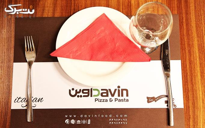 رستوران داوین با بهترین های ایتالیایی