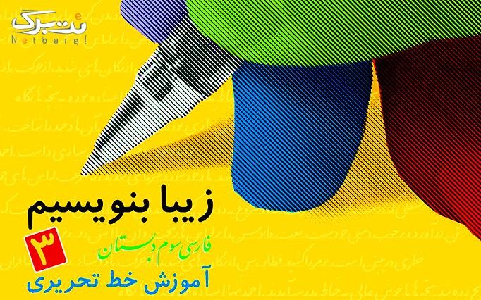 کارگاه هنر و خلاقیت در سرای محله والفجر