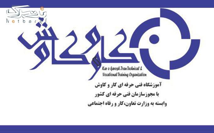 کارگاه نامه نگاری فارسی یا لاتین در کارو کاوش