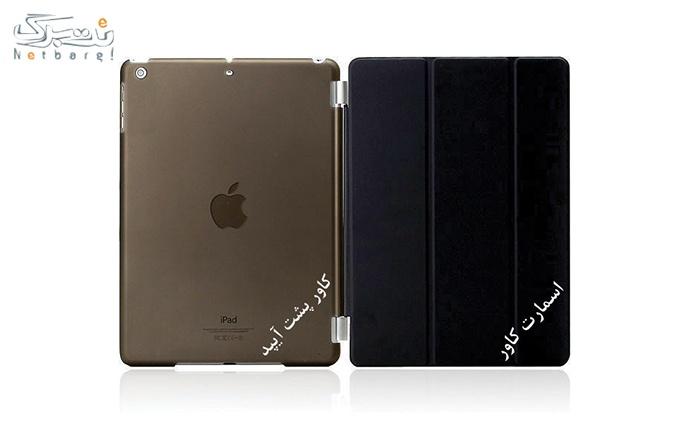 کاور پشت آیپد + محافظ صفحه از فروشگاه اپل