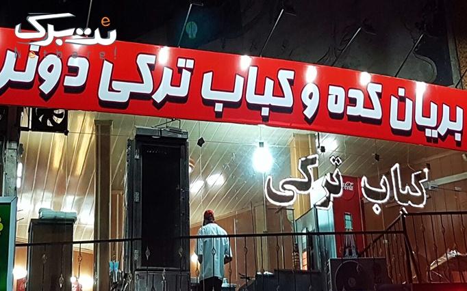 رستوران دونر ترک با منوی بازانواع کباب ترکی ها