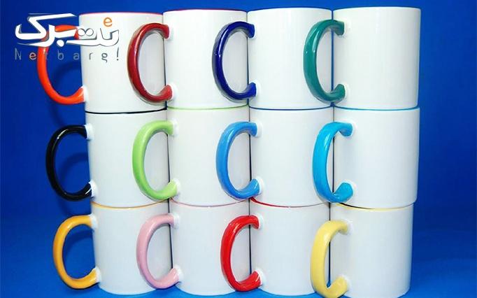 پکیج 2: چاپ عکس و طرح دلخواه روی لیوان دسته رنگی سرامیکی از چاپ جوان