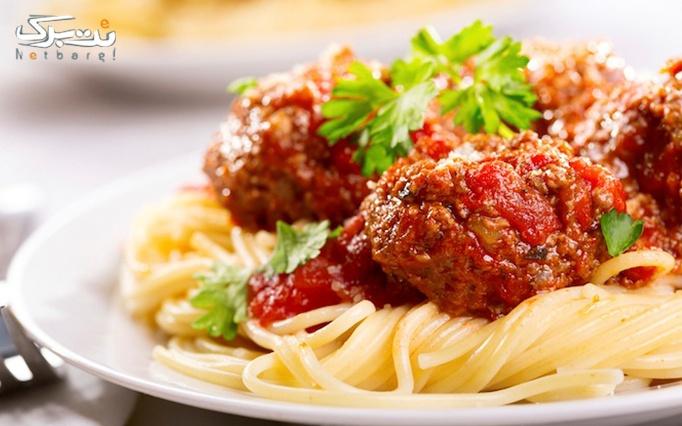 خانه اسپاگتی با خوشمزه ترین غذاها