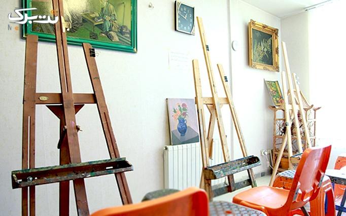 آموزش طراحی و نقاشی در آتلیه انصاریان